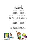 Chinese Clean up Song Traditional Chinese
