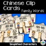 Chinese Clip Card Activity - Family Vocabulary