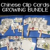 Chinese Learning Game Clip Card GROWING BUNDLE
