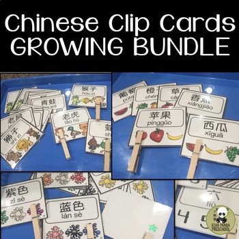 Chinese Learning Game Clip Card BUNDLE