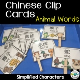 Chinese Clip Card Game - Animal Vocabulary Practice
