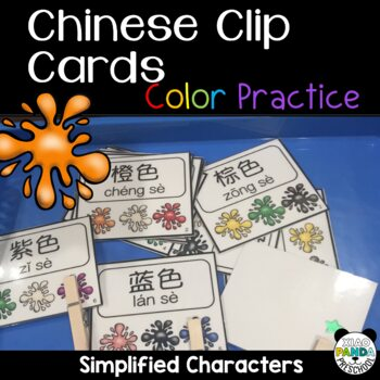 Chinese Clip Cards Color Practice