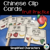 Chinese Clip Cards - Fruit Vocabulary