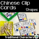 Chinese Clip Cards - Practice Shapes