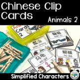 Chinese Clip Cards to Practice Animal Vocabulary