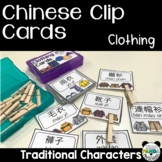 Chinese Clothing Vocabulary Game - Clip Cards