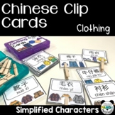 Chinese Clothing Vocabulary Review Activity