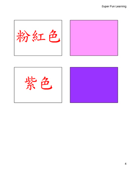 Chinese Color Flashcards