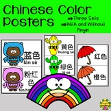 Chinese Color Posters - Simplified Mandarin with and without Pinyin