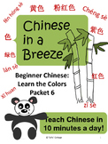 Chinese Color Words