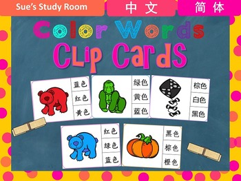 Chinese Color Words Clip Cards