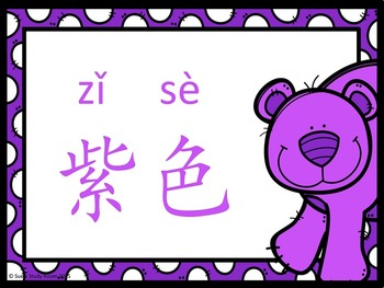 Chinese Color Words Posters: Bear Frame (with/without Pinyin)