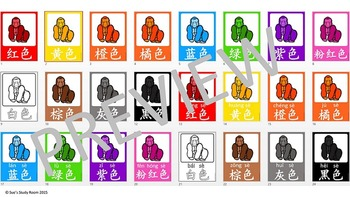 Chinese Color Words Posters (with/without Pinyin)