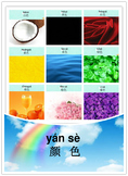 Chinese Color learning and activities (downloadable)