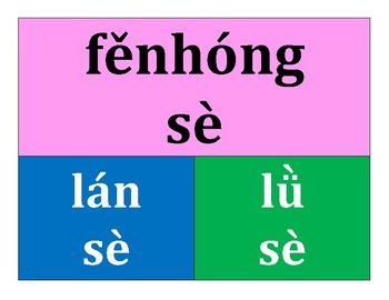 Chinese Colors Classroom Signs PDF Traditional and Simplified Characters