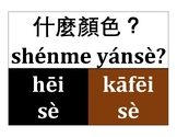 Chinese Colors Classroom Signs PDF Traditional and Simplif