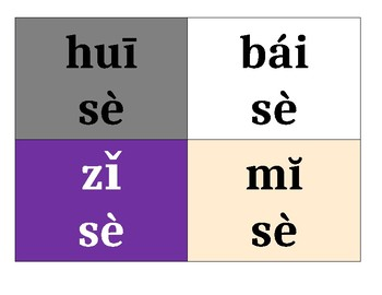 Chinese Colors Classroom Signs/Word Wall .DOC Version