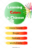 Colors in Chinese - Bunny Edition