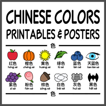 The Colors in Mandarin Chinese Printables (High Resolution)