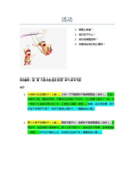Chinese Composition For Primary