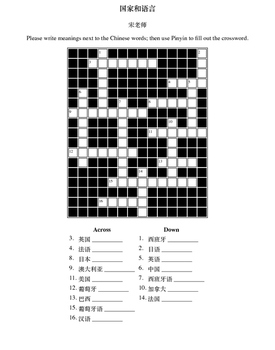 Chinese Crossword (countries and languages)