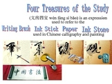 Chinese Culture -Four Treasures