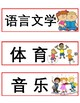 Chinese Daily Schedule 中文课程表