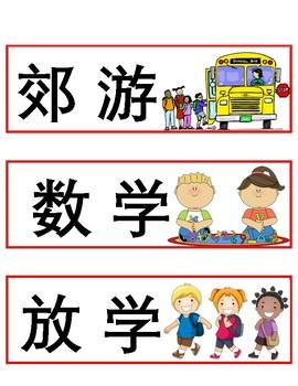 Chinese Daily Schedule 中文课程表