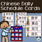 Chinese Daily Schedule Cards