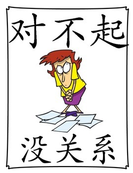 Chinese Daily/Survival Language Posters- Portrait