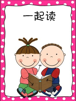 Chinese Daily5 Signs Cards and StaminaGraphs中文Daily 5阅读标志