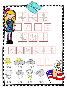 Chinese:Date and Weather 日期和天气句型学习(繁体)