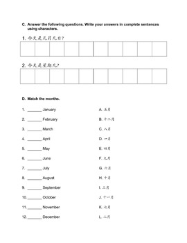 Chinese Dates Quiz