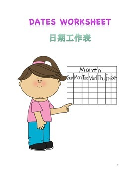 Chinese Dates Worksheet