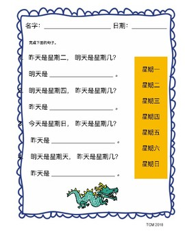 Chinese- Days of the Week Worksheet
