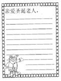 Chinese- Dear Santa letter