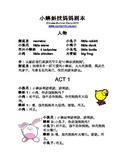 Chinese Drama Play Script 小蝌蚪找妈妈 The Tadpoles Looking For