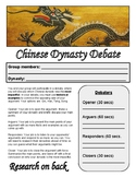 Chinese Dynasty Debate Project