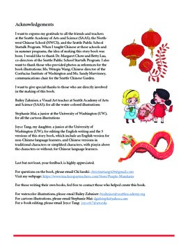 Chinese E book Lunar New Year field trip to Chinatown (simplified w/o Pinyin)