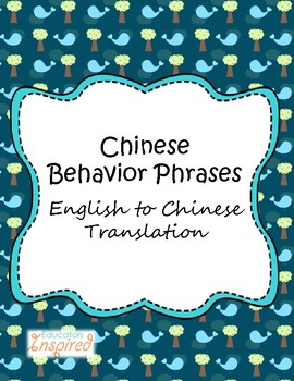 Chinese EL/ELL cards with phrases for behavior
