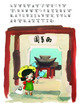 Chinese Ebook Lunar New Year field trip to Chinatown (Simplified w pinyin)