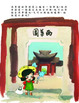 Chinese Ebook Lunar New Year field trip to Chinatown (traditional w/o Pinyin)