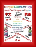 Chinese-English Bilingual Classroom Tags with PINYIN (Simplified)