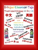 Chinese-English Bilingual Classroom Tags with PINYIN (Traditional)