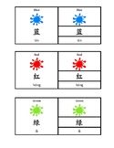 Chinese/English Bilingual Montessori Three Part Cards - Colours