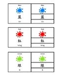 Chinese/English Bilingual Montessori Three Part Cards - Colours