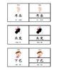 Chinese/English Bilingual Montessori Three Part Cards - My Face