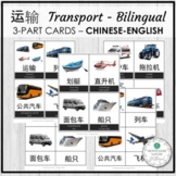 运输 - Transport Chinese Bilingual Vocabulary 3 Part Cards M