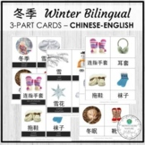 冬季 Winter Chinese English Bilingual Vocabulary 3 Part Card