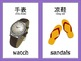 Chinese / English Clothing Flashcards and Word Wall